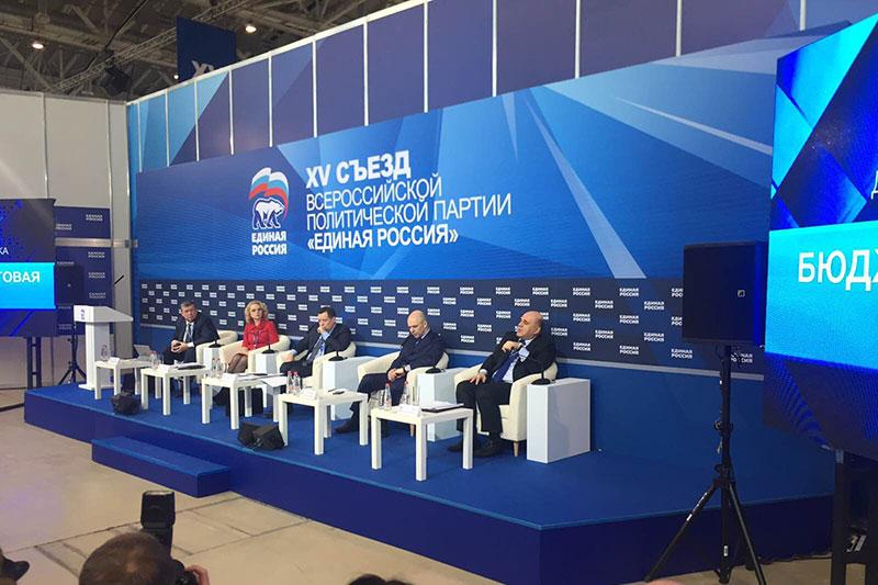 Мишустин подвел итоги работы Ведомства за 2016 год на Съезде партии «Единая Россия»