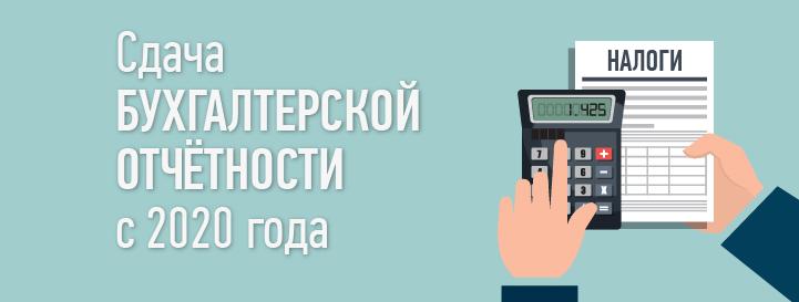 На информационной странице сайта налоговой службы можно узнать, как представить бухгалтерскую отчетность в ГИР БО